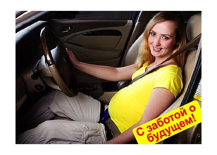 Адаптер ремня безопасности беременная